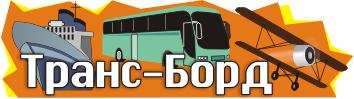 Логотип газеты объявлений «Транс-Борд»